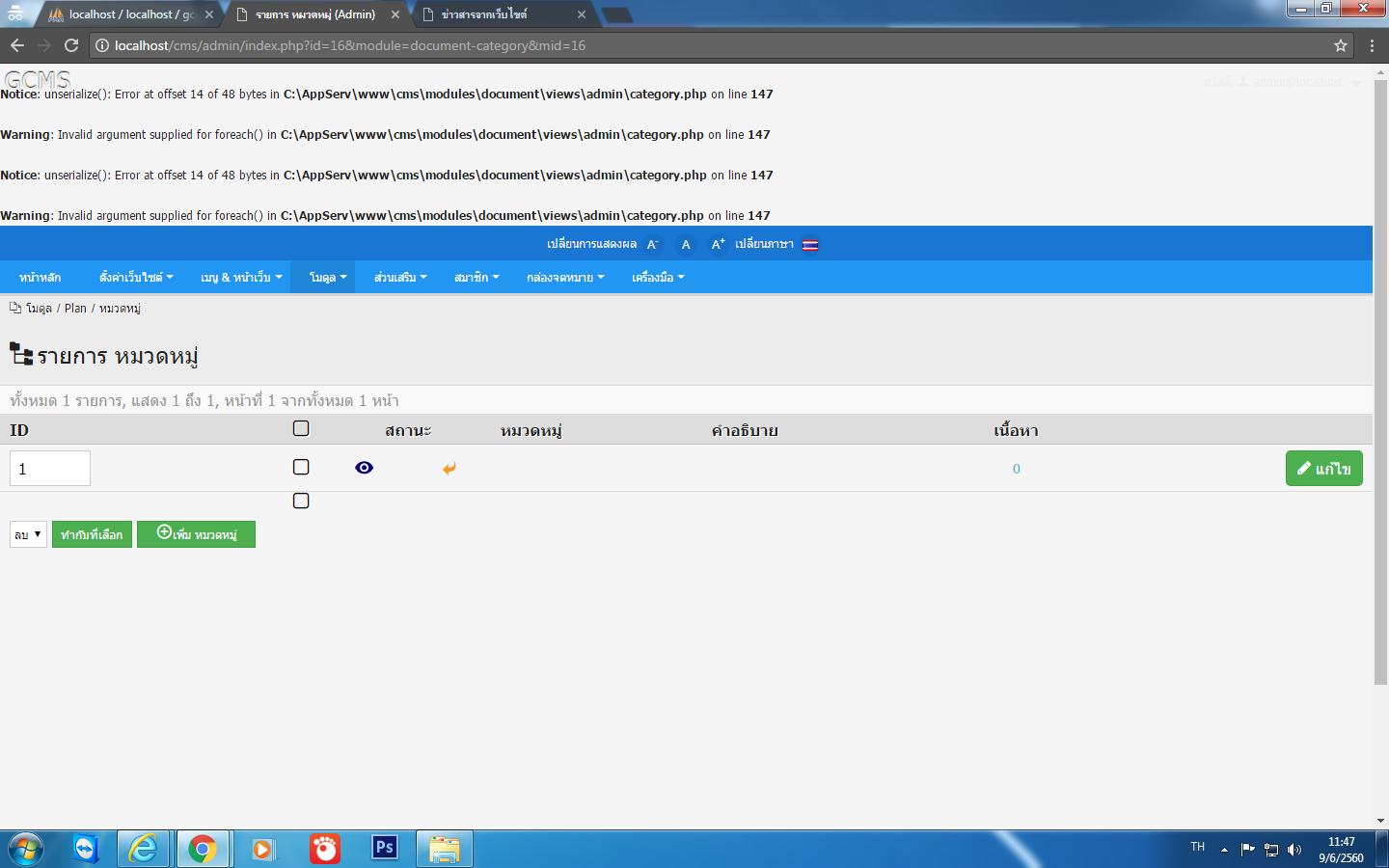 พบปัญหาการติดตั้งและใช้งาน GCMS 12.0.0 แจ้งที่กระทู้นี้ได้เลย