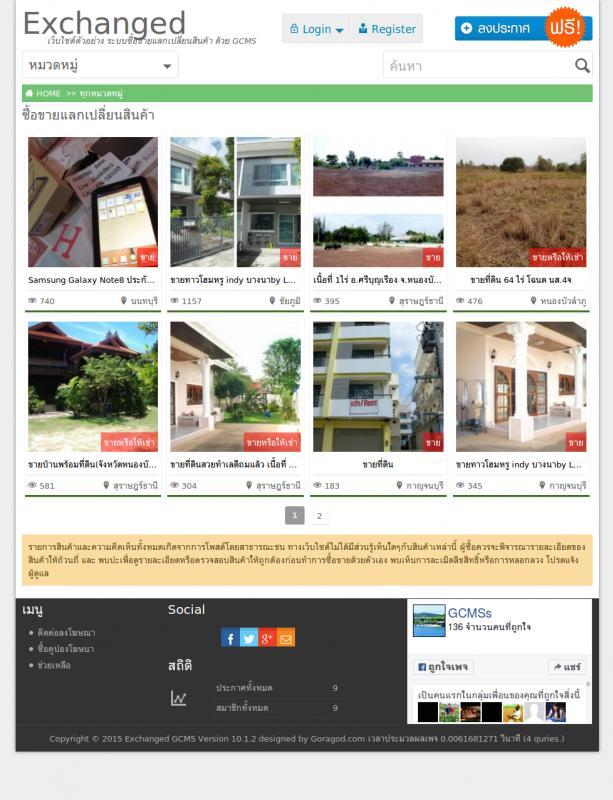 เว็บไซต์ฝากขายสินค้า