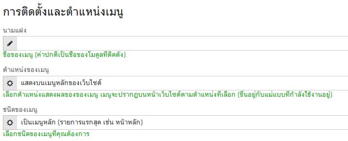 สอบถามเรื่องการตั้งค่าหน้าแรกของเว็บครับ