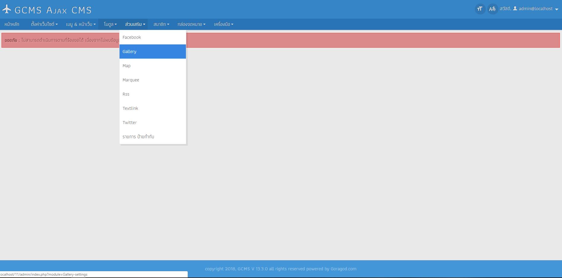หลังจาก update gcms 13.3 แล้วเกิดปัญหาโมดูลไม่แสดงผล