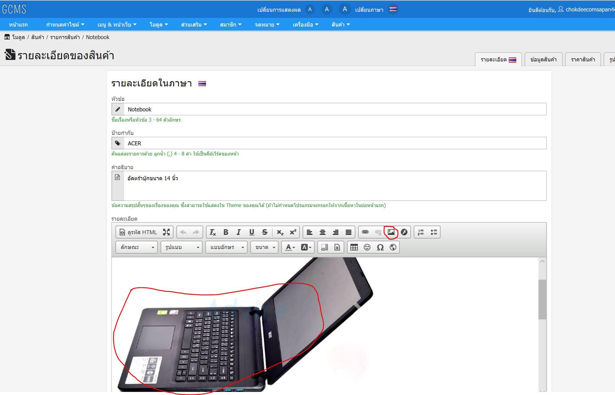 ecommerce-master GCMS V10.0.0 พบปัญหา ใส่รูปภาพในช่อง รายละเอียด